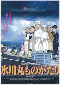 <br>Hikawa Maru Monogatari will have its international premiere at the Asian Film Festival of Dallas.