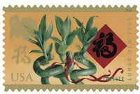 <br>(U.S. Postal Service/Year of the Dog stamp)